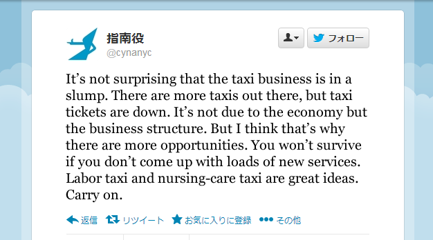 Tweet from @cynanyc translated to English