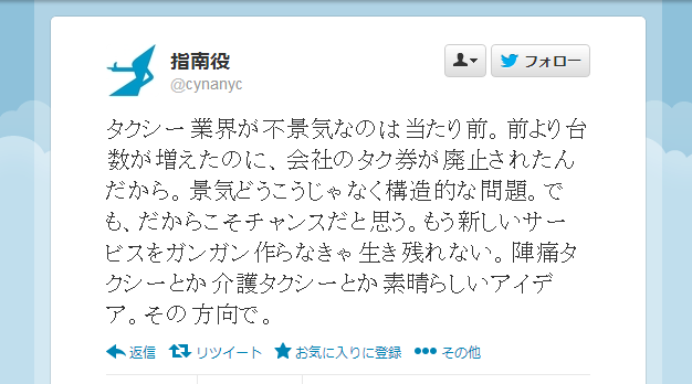 Tweet from @cynanyc in Japanese