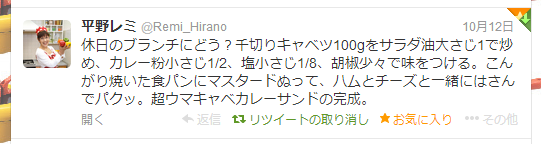 Tweet from @Remi_Hirano in Japanese