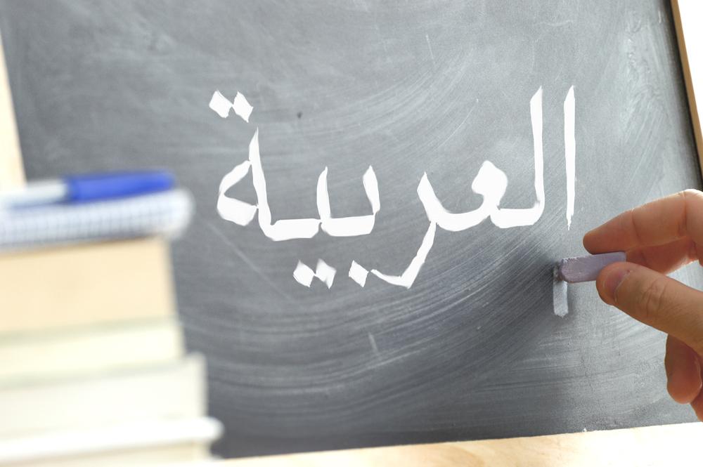 arabic on chalkboard